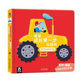 宝宝成长第一步玩具书(4册)-好玩的车车 原价59.8