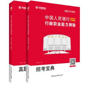 2021中国人民银行招聘考试专用教材行政职业能力测验(招考宝典+真题汇编)
