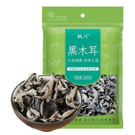 枫川黑木耳100g/袋|人间至味是清欢 来自山野间的礼物【粮油特产】