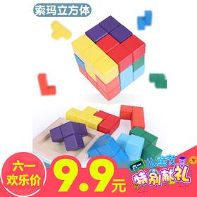 【秒杀】索玛方块积木