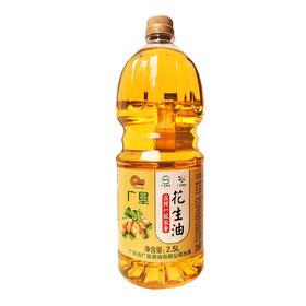 广垦纯正一级压榨花生油 2.5L|全产业链把控 央企品质保证 零负担【粮油特产】