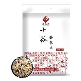 【十谷膳食米】辽品源十谷杂粮米 2.5kg 健康之选