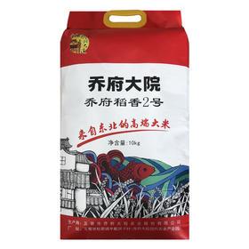 乔府大院稻花香2号10kg/袋|五常大米 稻法自然 天地滋养 筋糯宜口【粮油特产】
