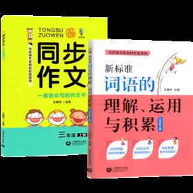 正版 新标准词语的理解运用与积累+同步作文 三年级上3年级第一学期 与统编本新X教材配套使用语文新X教材配套