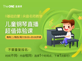 TheONE儿童钢琴直播【体验课】