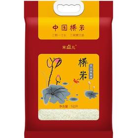 天瑞优品中国桥米5kg/袋|古法种植 粒粒臻选 绵软微粘 清香四溢【粮油特产】