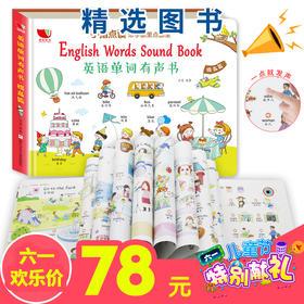 六一儿童节丨精选图书《英语单词有声书(提高篇) 》