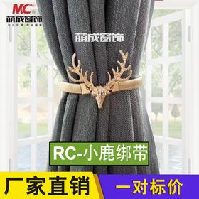 挂球/RC-小鹿绑带
