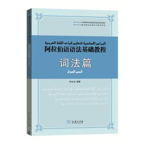 阿拉伯语语法基础教程(语法篇+词法篇)