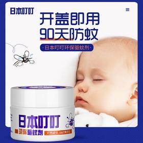 日本叮叮夏季bi备 驱蚊神qi 宝宝孕妇皆可用 35g/瓶