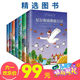 六一儿童节丨精选图书《国际大奖儿童文学系列》(套装7册,美图典藏版)现货