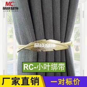 挂球/RC-小叶绑带