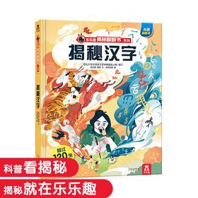 揭秘华夏第一辑(乐乐趣揭秘翻翻书系列)揭秘汉字原价68.8