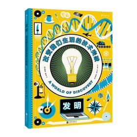 超炫酷大开本信息可视化科普书《发明》+《城市》