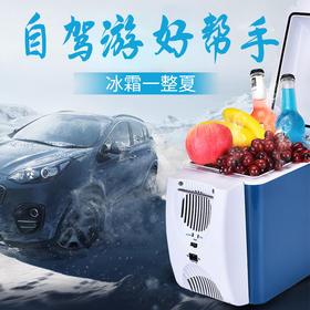 暴享 车载冰箱迷你小冰箱7.5L 12V220V车家两用 冷热两用 蓝白色 卡车之家