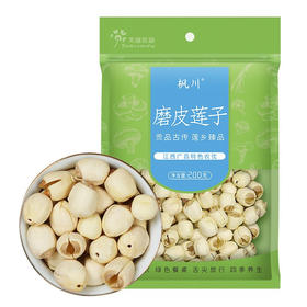 枫川磨皮莲子200g/袋|人间至味是清欢 来自山野间的礼物【粮油特产】