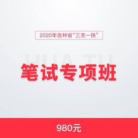 2020年吉林省三支一扶【综合知识】(公基+主观题)专项班