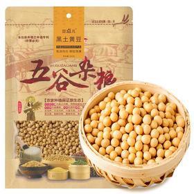 天瑞优品黄豆500g*2包|粒大饱满 色泽鲜亮 原味限供 口感细腻【粮油特产】