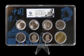金总评级MS67级伟人系列流通币