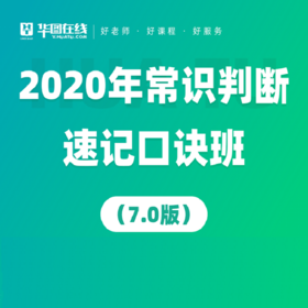 2020年常識速記口訣88條(7.0版)