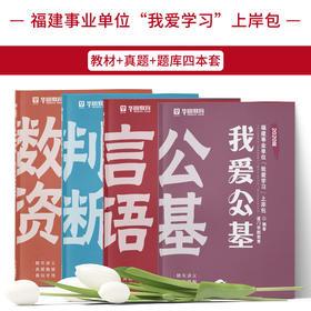 """2020版福建事业单位""""我爱学习""""上岸包(我爱公基+我爱言语+我爱判断+我爱数资)"""
