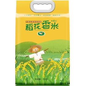 天瑞优品 五常有机稻花香米5kg/袋|长季慢长 冷水黑土 古法细耕 绿色天赐【粮油特产】
