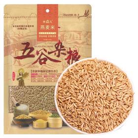 天瑞优品燕麦米500g*2包 自然高纤维 颗粒饱满 口感绵软 麦香四溢【粮油特产】