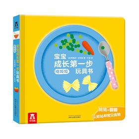 宝宝成长第一步玩具书(4册)-吃饭饭 原价59.8