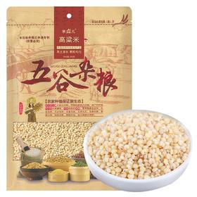 天瑞优品高粱米500g*2包|优中选优 颗粒饱满 新鲜醇正 色泽鲜亮【粮油特产】