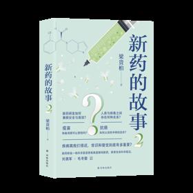 新药的故事2 (一本小书读懂新药研发的逻辑与规律 疾病很近让我们做好准备 入选'得到'2020年度书单 国际免疫学专家刘勇军力赞)