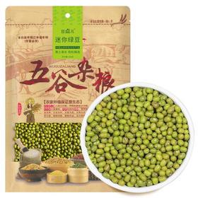 天瑞优品绿豆500g*2包|色泽鲜亮 豆粒圆润 大小均匀 细腻香甜 清爽可口【粮油特产】