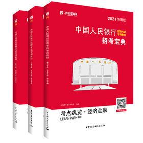 【中国人民银行】2021招聘考试 考点纵览+真题汇编+题海掘金 3本装