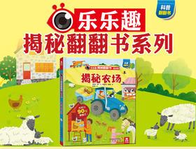 乐乐趣揭秘翻翻书系列低幼版第一辑-揭秘农场 原价68.8