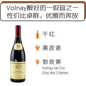 2013年路易亚都沃内橡树园一级园干红葡萄酒 Louis Jadot Volnay 1er Cru Clos des Chênes 2013