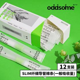 「SLIM纤细导管式卫生棉条」Regular 一般吸收量单盒12支|拒绝月经羞耻|顺滑好置入|软胶手柄防滑