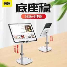 【为思礼】倍思桌面手机支架 可调节创意收纳多功能直播懒人支架ipad平板电脑沙发电视视频文艺青年