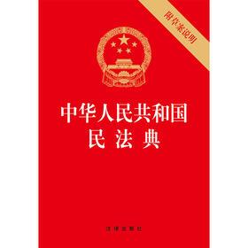 中华人民共和国民法典 附草案说明 32开压纹烫金版 法律出版社 9787519744298