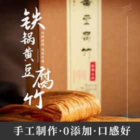 【产地直发】客家上品传统铁锅腐竹500g
