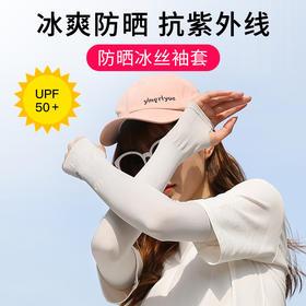 【冰爽防晒 抗紫外线】冰丝袖套 防晒隔热 手臂套袖 舒适透气 吸湿排汗 防滑落