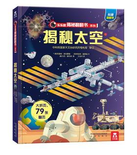 乐乐趣揭秘翻翻书系列第二辑 揭秘太空 原价68.8