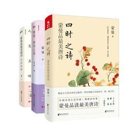 蒙曼唐诗系列 四时之诗 唐诗之美 人生五味 单本/套组