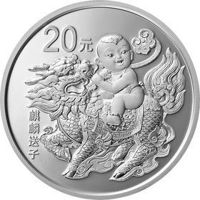【尾款--单拍不发货】2020年吉祥文化麒麟送子60克银币