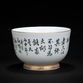 书法茶器·杯子