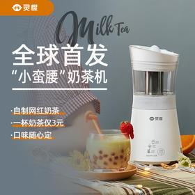 【解锁奶茶新方式】灵檬小蛮腰奶茶机家用咖啡机全自动煮菜器多功能花茶奶泡