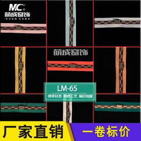 花边/绣花边/LM-65
