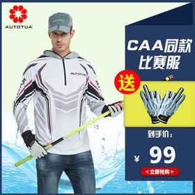 【送帽子丨全国包邮】6-1防晒帽衫 透气 耐磨 CAA比赛同款会员服
