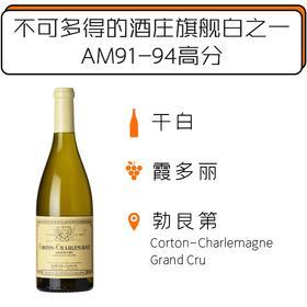 2017年路易亚都科通查理曼特级园白葡萄酒 Louis Jadot Corton-Charlemagne Grand Cru 2017