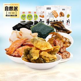 特惠59.9原价79.9自然派吮指礼盒(含鸭脖素肉鱼皮)9袋零食大礼包