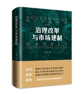 治理改革与市场建制 孔泾源
