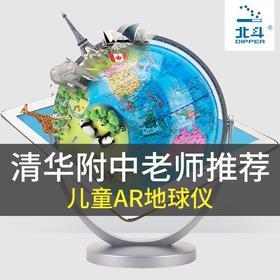 北斗儿童AR智能地球仪4D实时动画、三维空间概念+3000个知识点,炫酷呈现立体世界